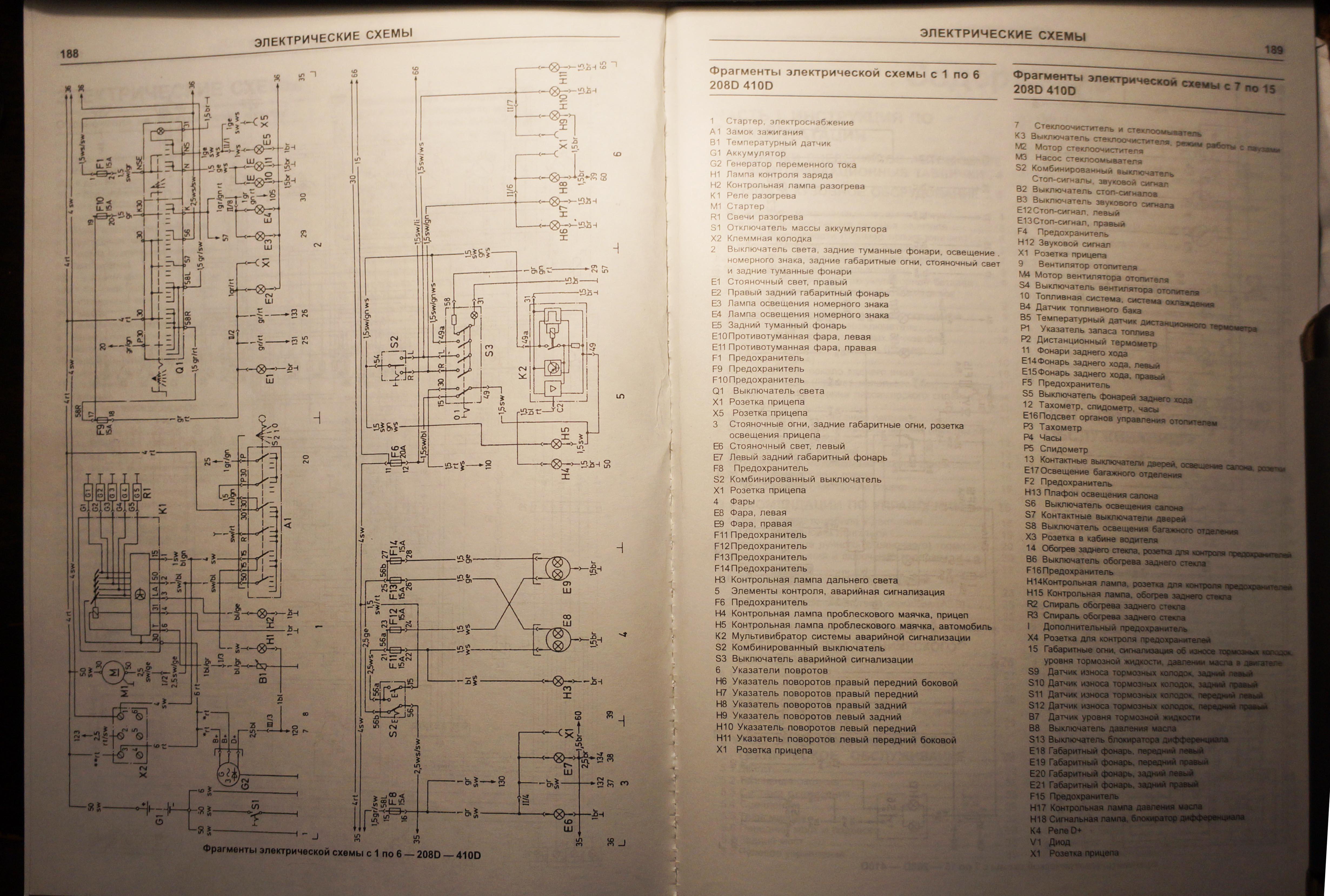 мерседес віто електро схема запобіжник